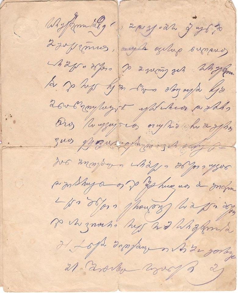2 14 — Chkhorotsku,Ge