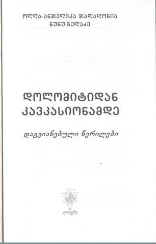 3 — Chkhorotsku,Ge