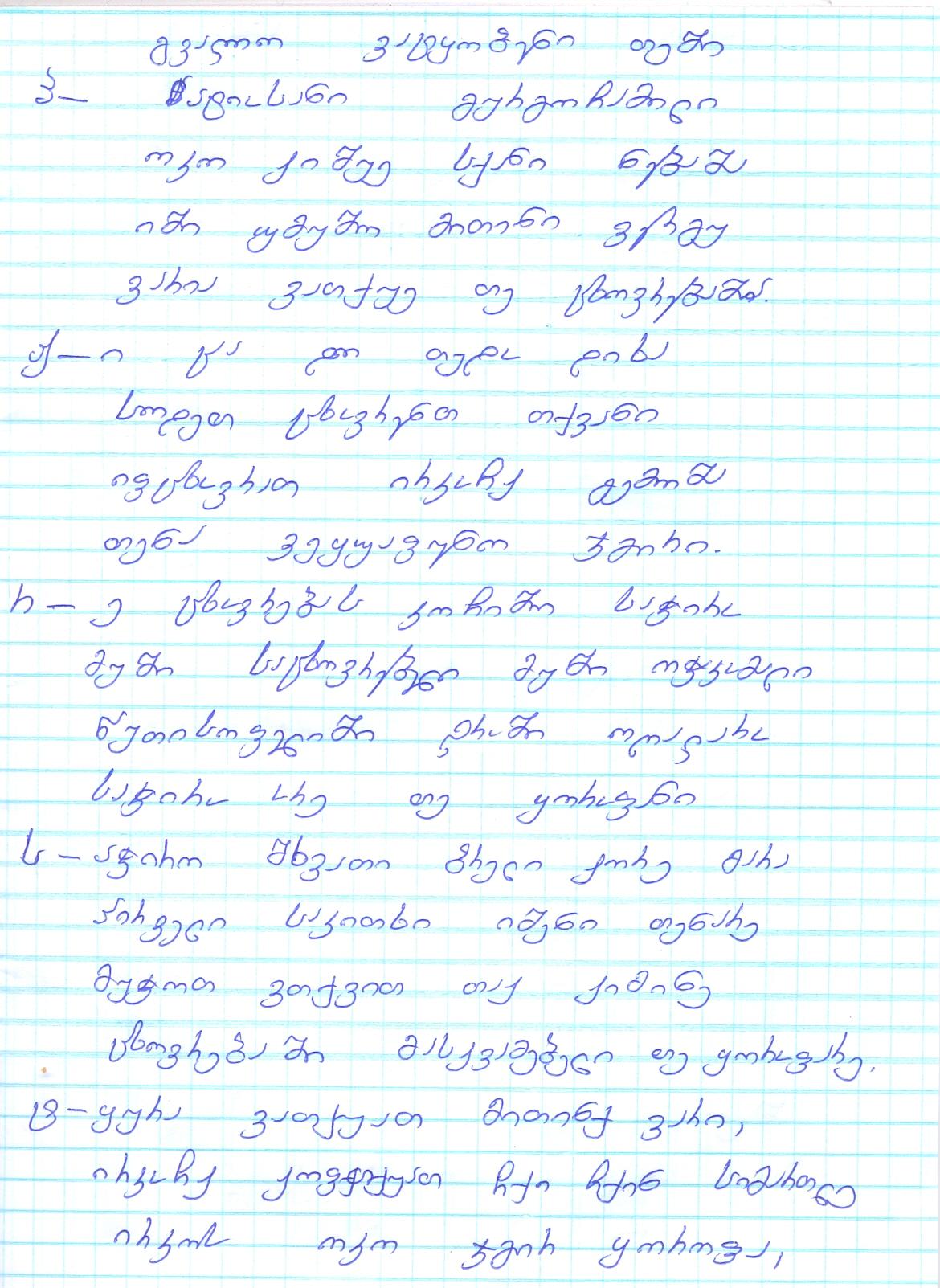 isidore0006 — Chkhorotsku,Ge