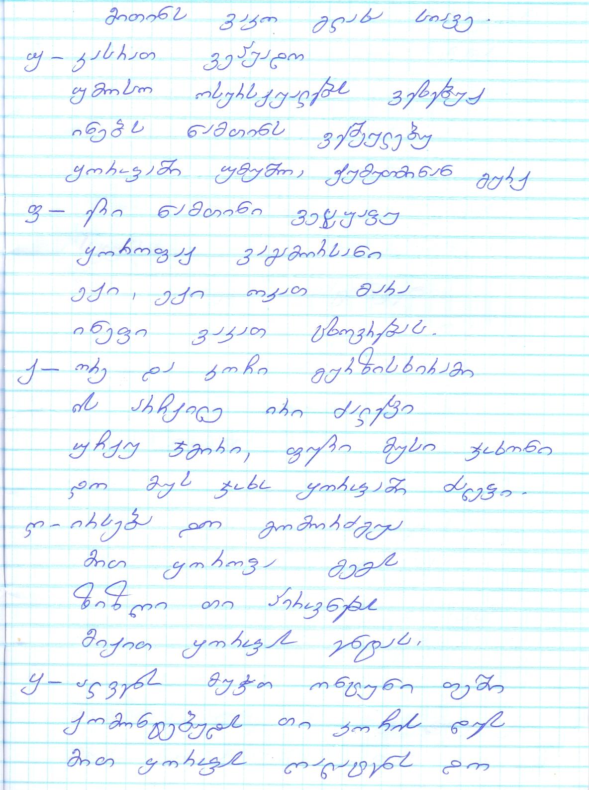 isidore0007 — Chkhorotsku,Ge