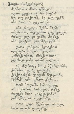 ESHMA1 — Chkhorotsku,Ge