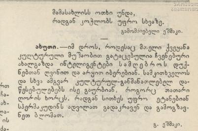 ESHMA2 — Chkhorotsku,Ge