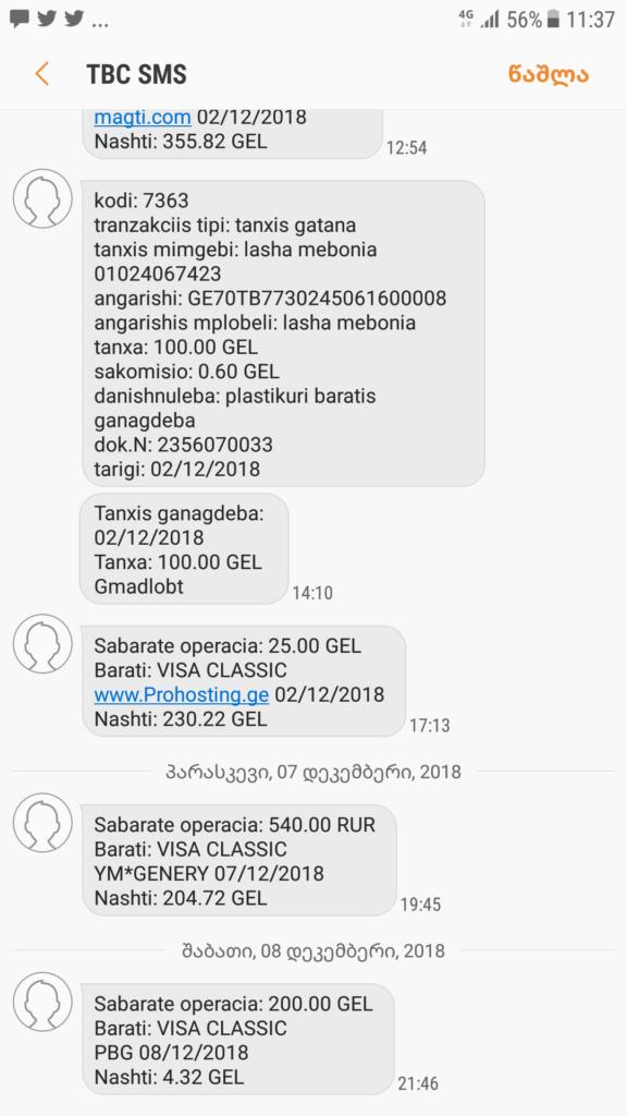 Screenshot 20181211 113729 — Chkhorotsku,Ge