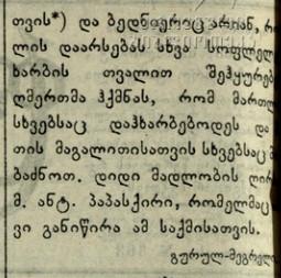 1899 2 — Chkhorotsku,Ge
