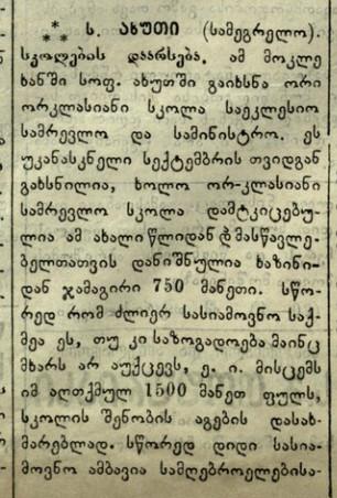 1899 — Chkhorotsku,Ge