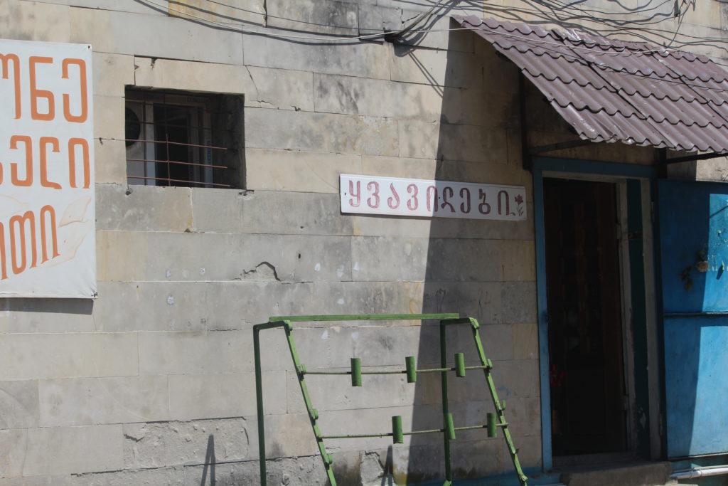 IMG 8162 — Chkhorotsku,Ge