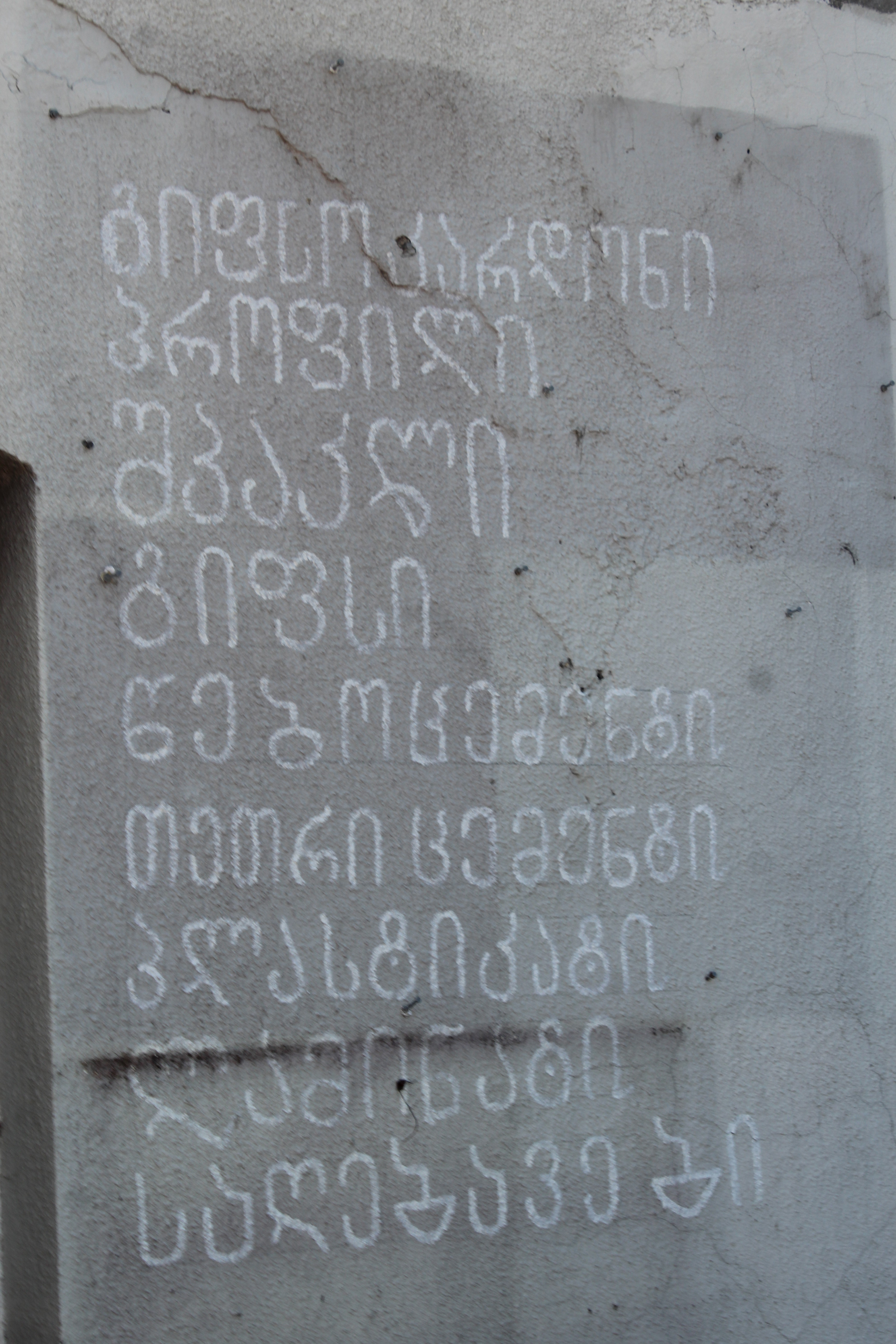 IMG 8182 — Chkhorotsku,Ge