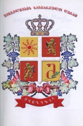 gerbi — Chkhorotsku,Ge
