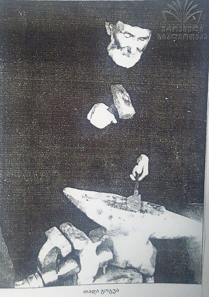 xabume3 — Chkhorotsku,Ge