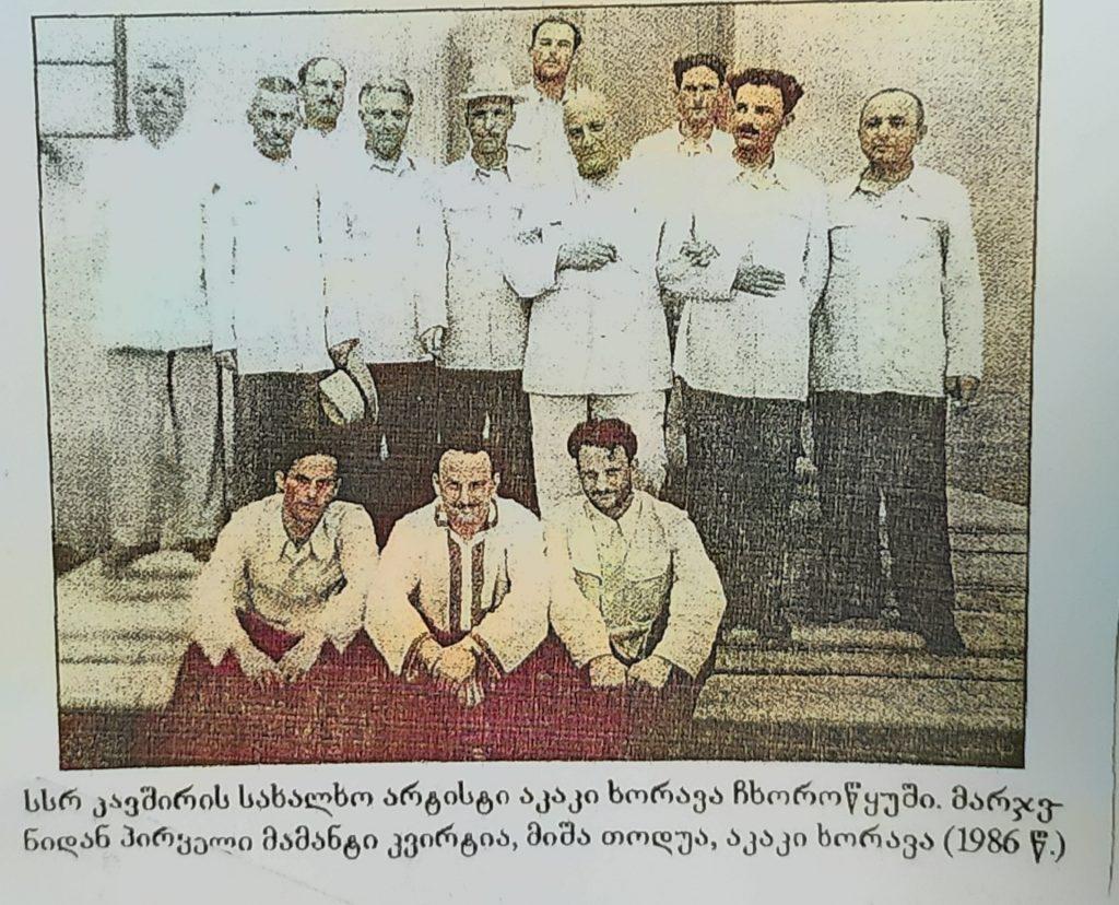 3feradi — Chkhorotsku,Ge