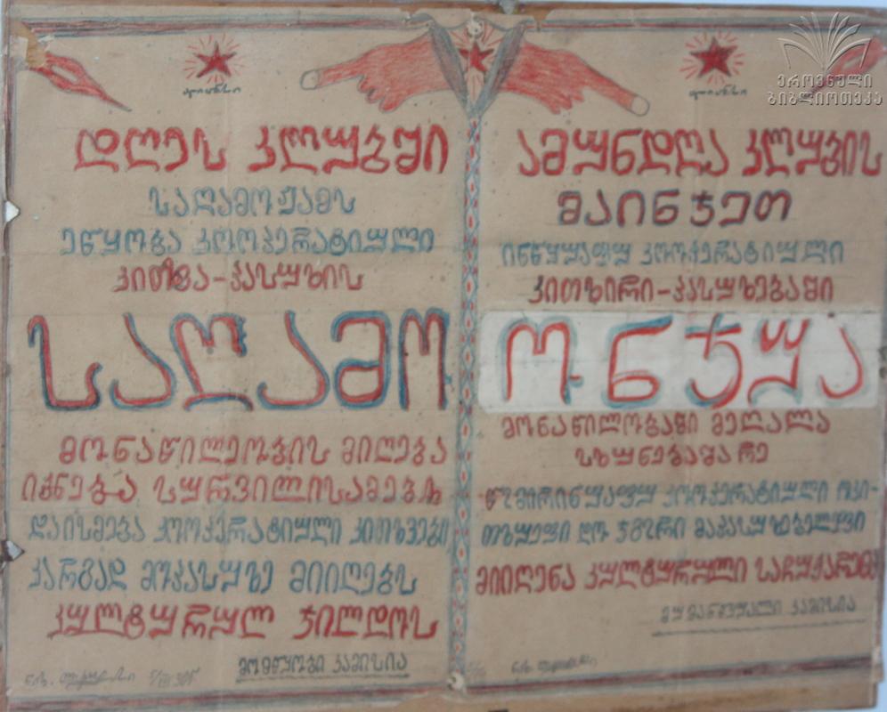 khabume — Chkhorotsku,Ge