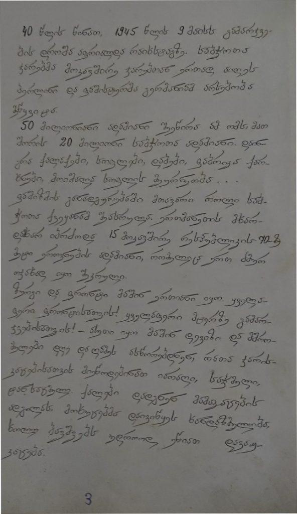 1 2 — Chkhorotsku,Ge