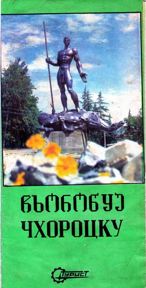 1 — Chkhorotsku,Ge