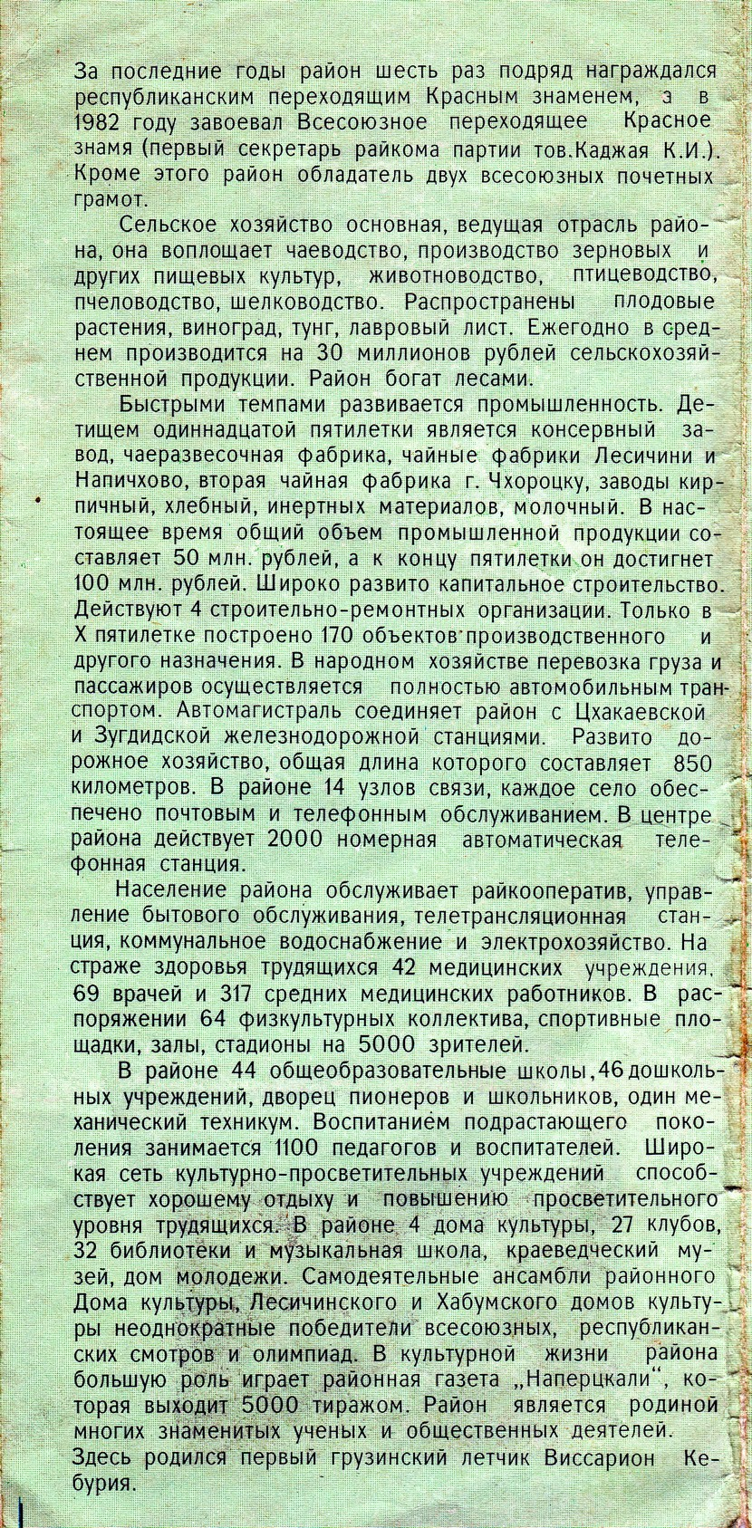 15 — Chkhorotsku,Ge