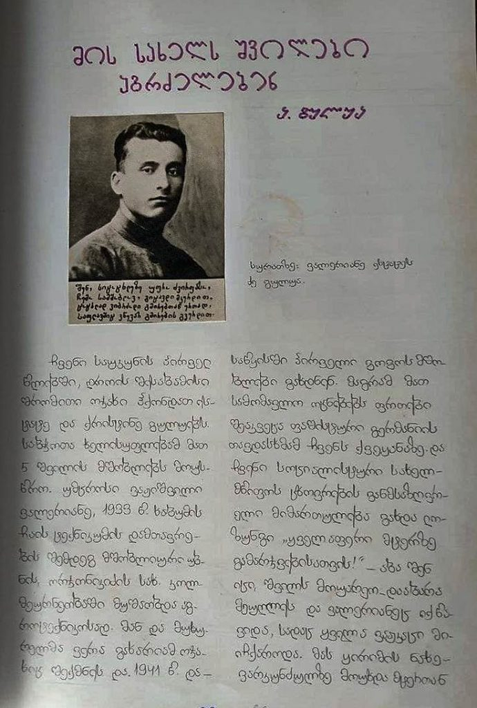 17 1 — Chkhorotsku,Ge