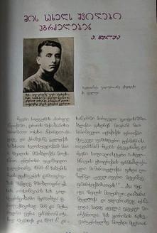17 2 — Chkhorotsku,Ge