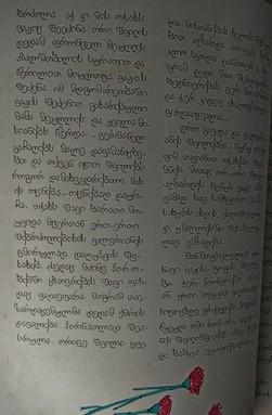 18 2 — Chkhorotsku,Ge
