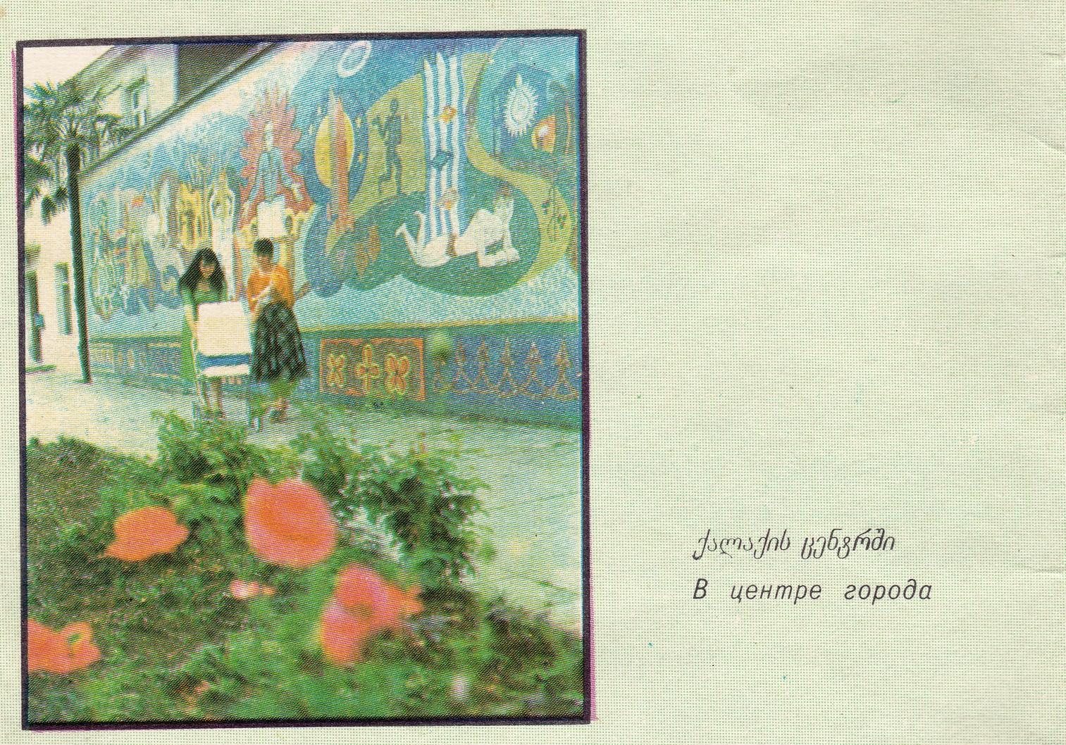 18 — Chkhorotsku,Ge