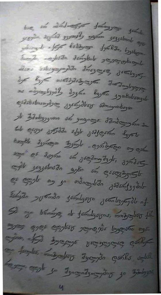 2 2 — Chkhorotsku,Ge