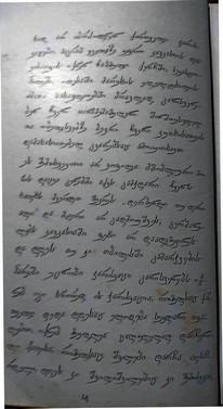 2 3 — Chkhorotsku,Ge