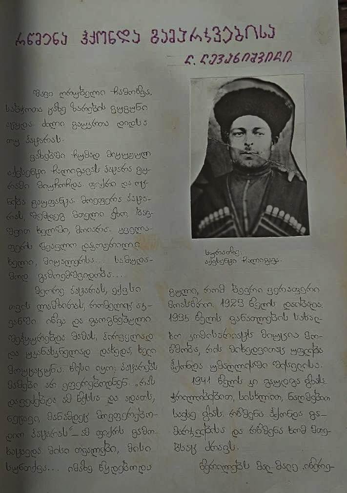 25 — Chkhorotsku,Ge