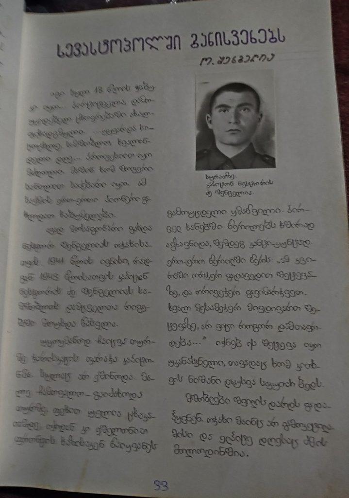 27 — Chkhorotsku,Ge