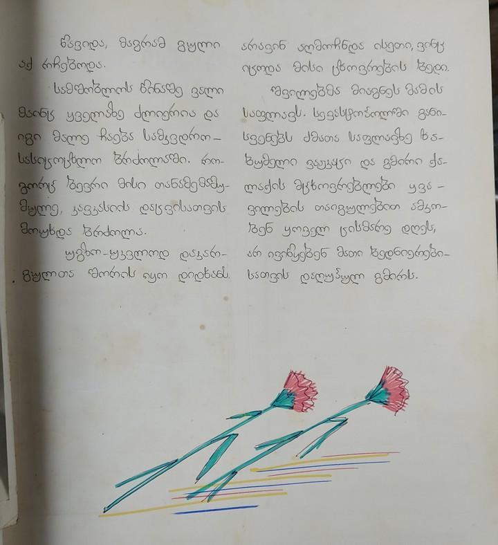 29 1 — Chkhorotsku,Ge