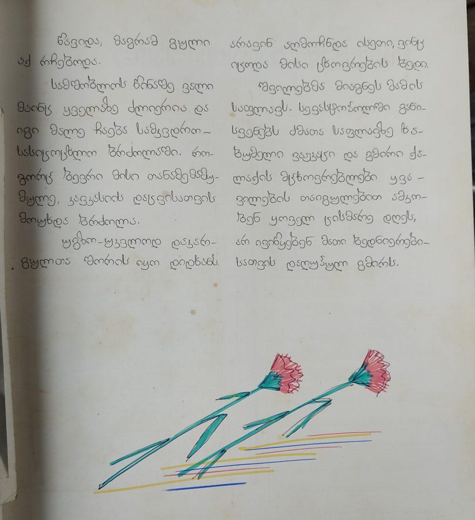 29 — Chkhorotsku,Ge
