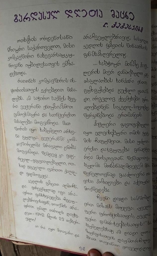 30 — Chkhorotsku,Ge