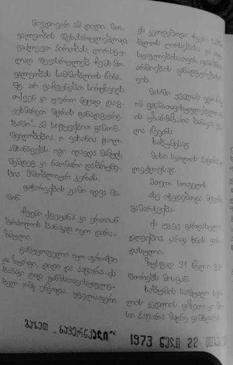 32 — Chkhorotsku,Ge