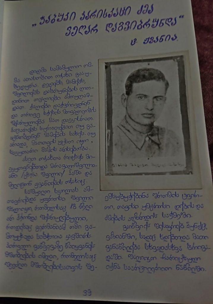 33 — Chkhorotsku,Ge