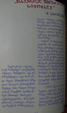 38 1 — Chkhorotsku,Ge