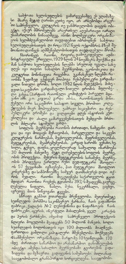 4 1 — Chkhorotsku,Ge