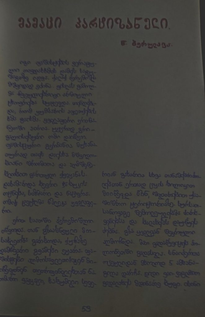 47 — Chkhorotsku,Ge