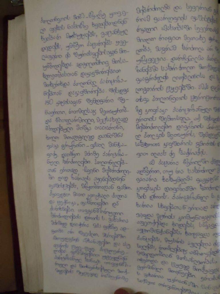 48 — Chkhorotsku,Ge