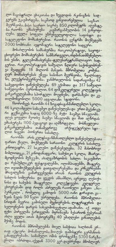 5 1 — Chkhorotsku,Ge
