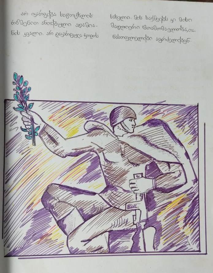 5 3 — Chkhorotsku,Ge