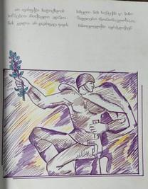 5 4 — Chkhorotsku,Ge
