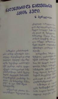 51 1 — Chkhorotsku,Ge