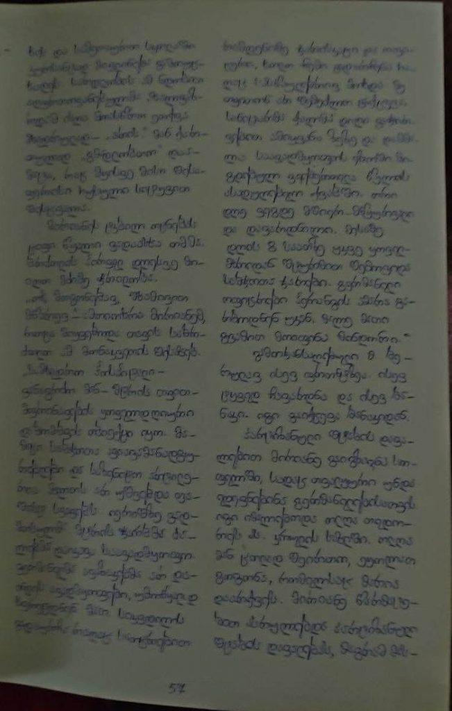 52 — Chkhorotsku,Ge