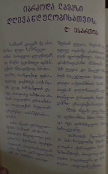 59 1 — Chkhorotsku,Ge