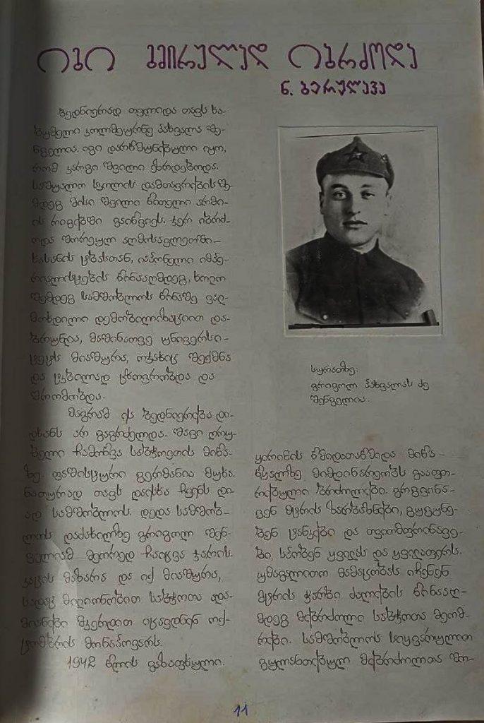 6 2 — Chkhorotsku,Ge