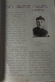 6 3 — Chkhorotsku,Ge