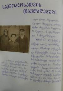 66 1 — Chkhorotsku,Ge