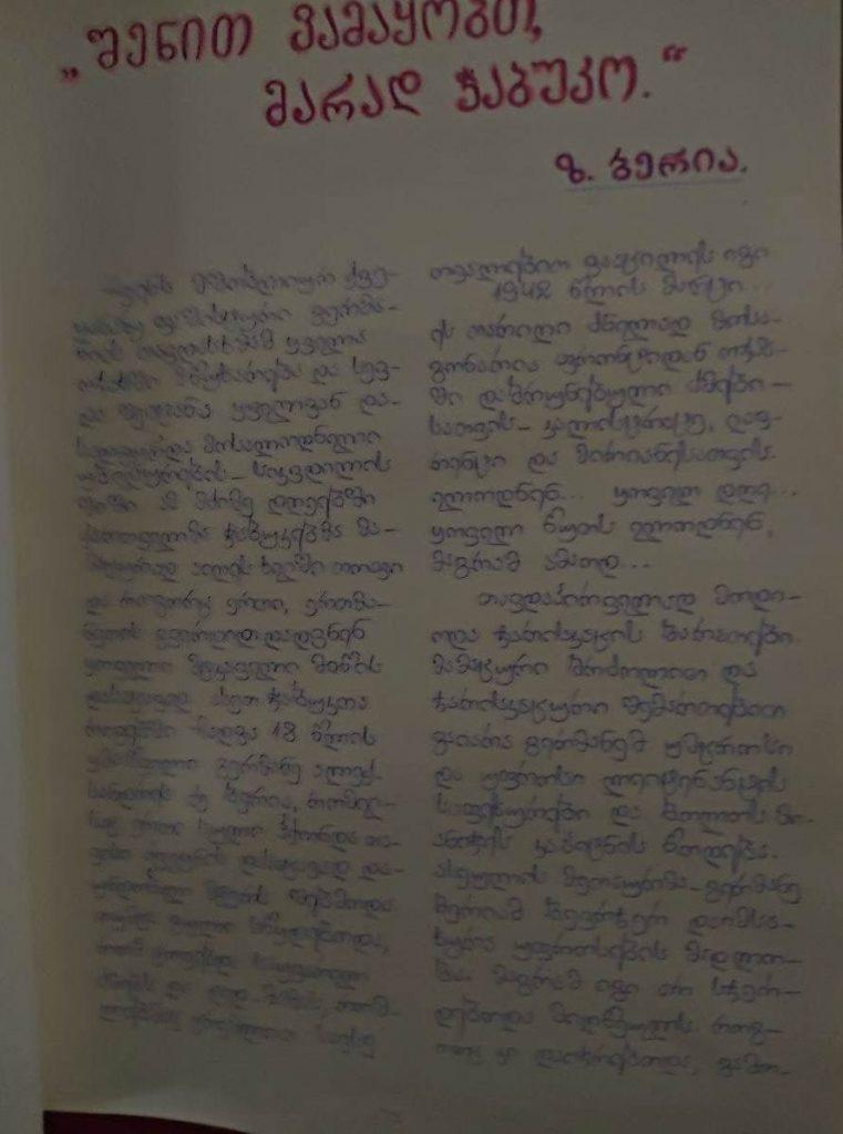 67 — Chkhorotsku,Ge
