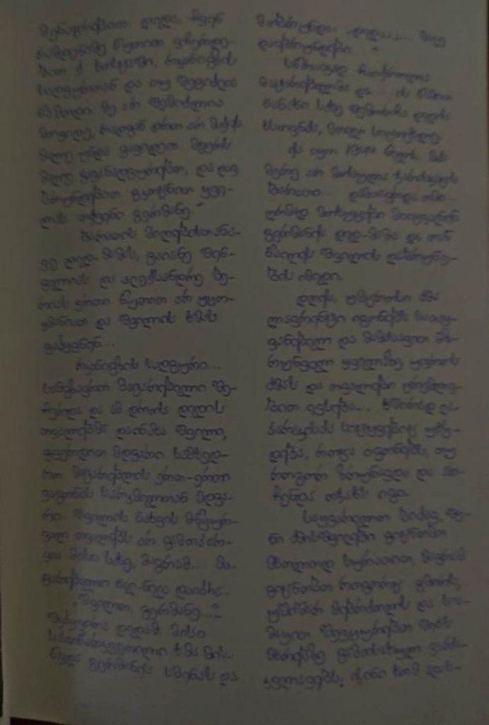 69 — Chkhorotsku,Ge