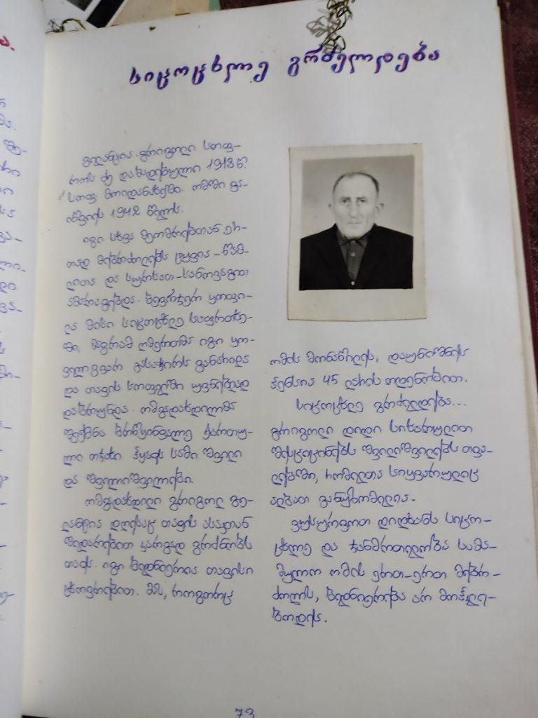 73 — Chkhorotsku,Ge