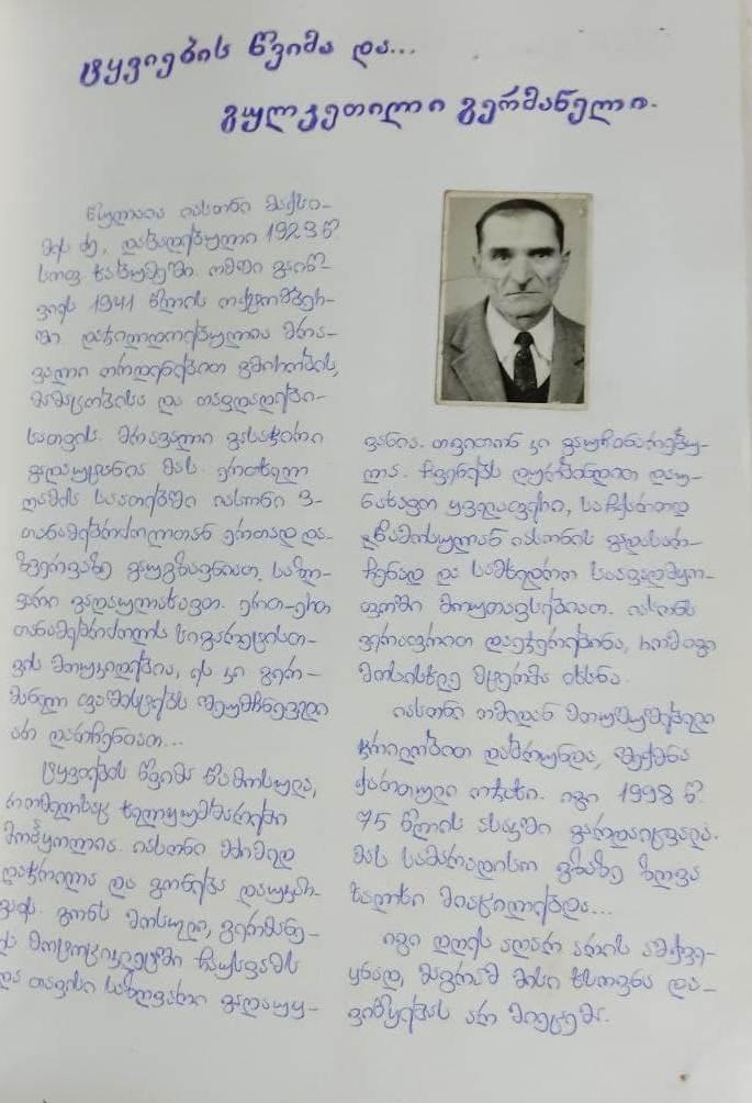 76 — Chkhorotsku,Ge