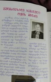 79 1 — Chkhorotsku,Ge