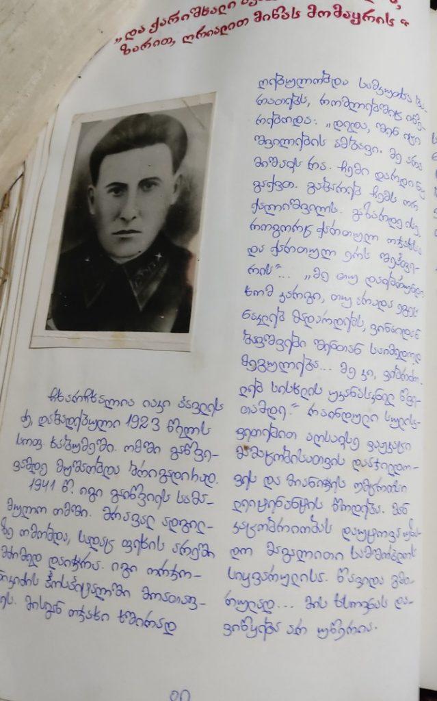 81 — Chkhorotsku,Ge